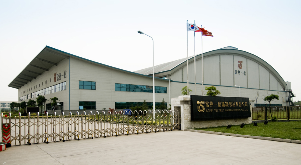 S100213 Changshu Iishin Group 常熟一信Textile.JPG