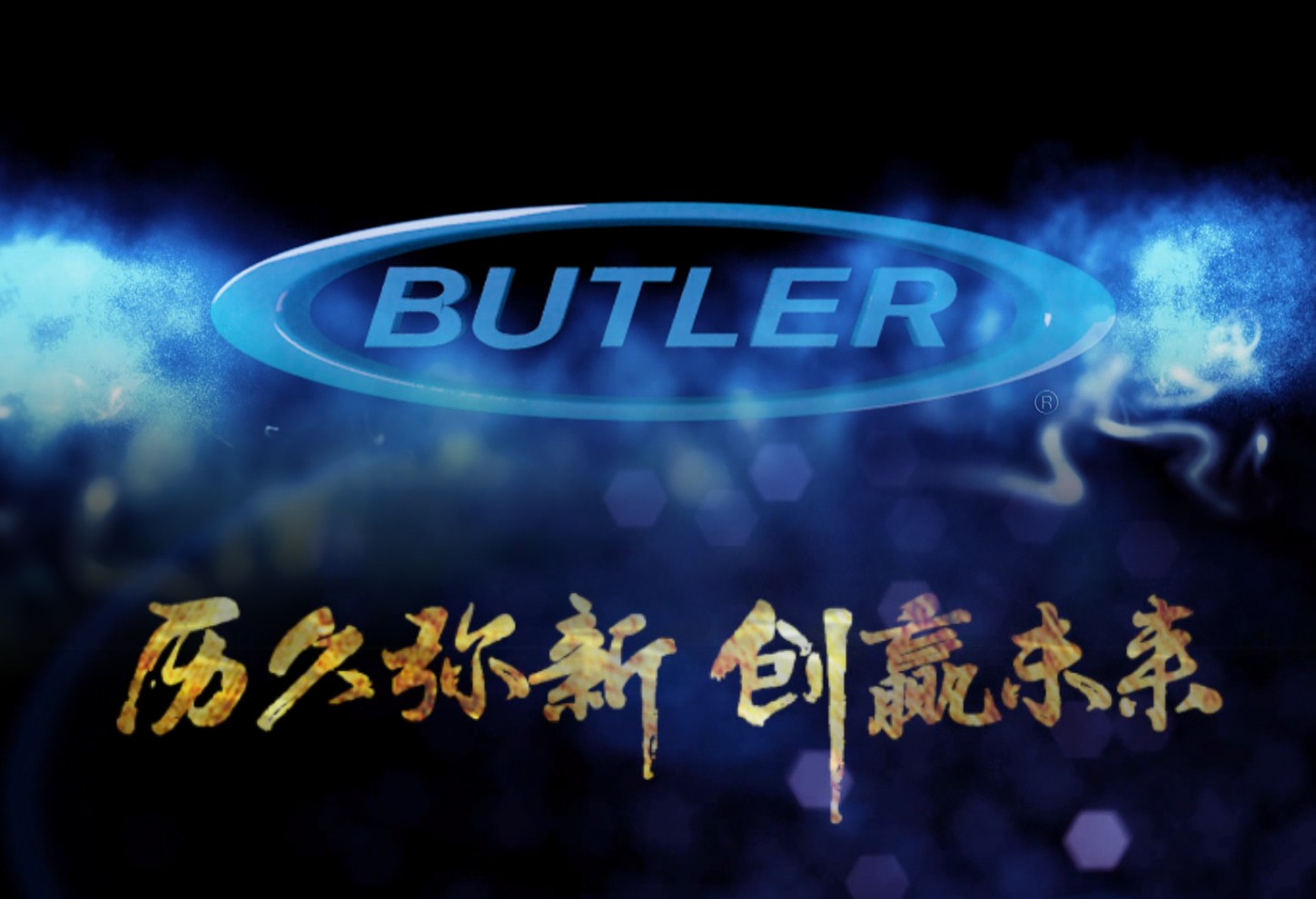 巴特勒中国 Butler China.jpg