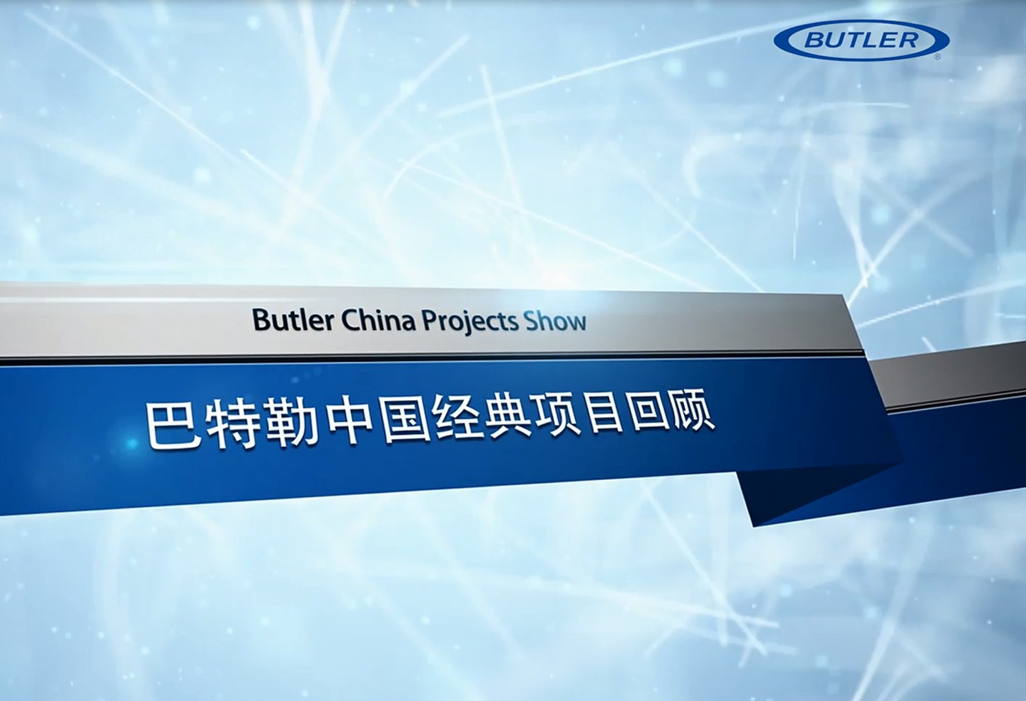 巴特勒中国项目回顾 Butler China Projects Show.jpg